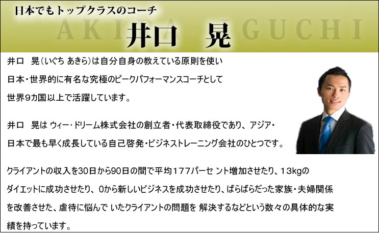 name_akiraiguchi